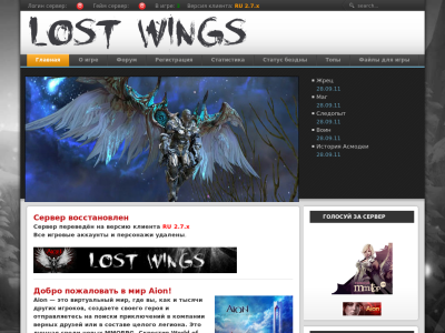 Превью проекта LOST WINGS — FREE AION SERVER